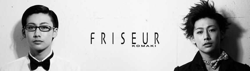 FRISEURのメインイメージ