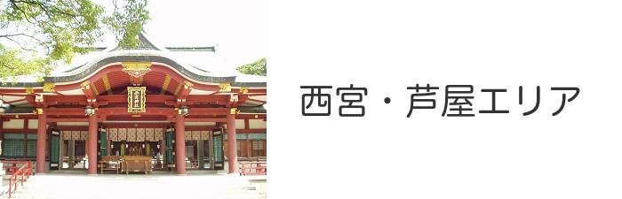 西宮・芦屋エリア