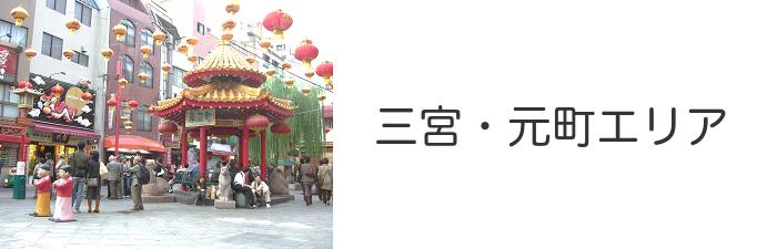 三宮・元町エリア