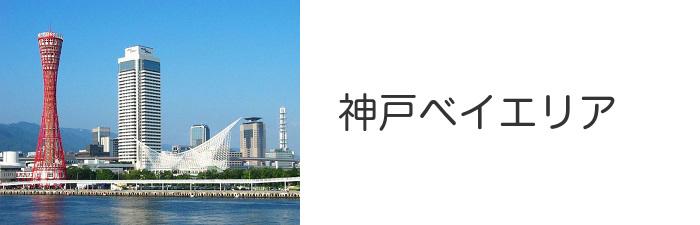 神戸ベイエリア