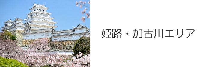 姫路・加古川エリア