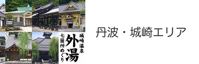 丹波・城崎エリア