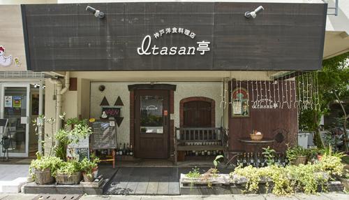 神戸洋食料理店Itasan亭のメインイメージ