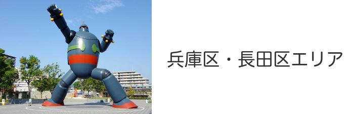 兵庫区・長田区エリア