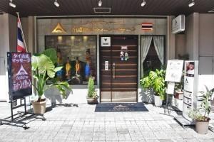 タイ古式マッサージ ティーン・イサーンのメインイメージ