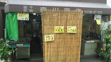 森川塩干物店のメインイメージ