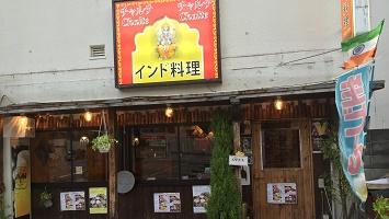 チャルテ チャルテ 甲子園店のメインイメージ
