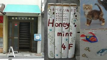 てづくり雑貨屋 Honey mintのメインイメージ