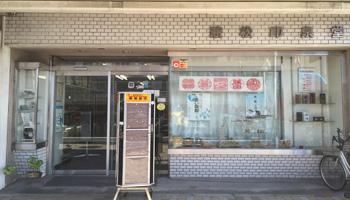 兼松印泉堂のメインイメージ