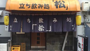 立ち飲み処 「松」のメインイメージ