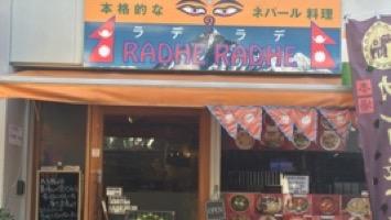 RADHE RADHEのメインイメージ