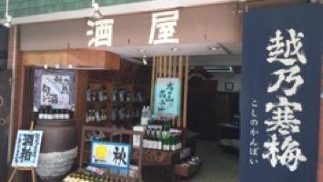 山本酒店のメインイメージ