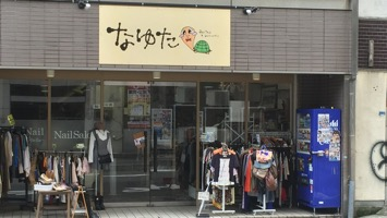 神戸ネット&レンタルスペース なゆたのメインイメージ