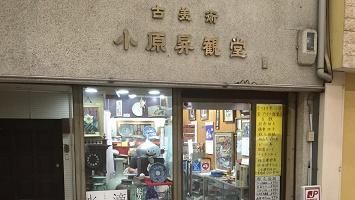 小原昇観堂のメインイメージ