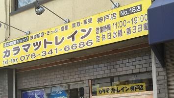 カラマツトレイン神戸店のメインイメージ