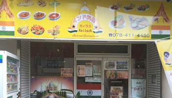 Indian restaurant kailashのメインイメージ