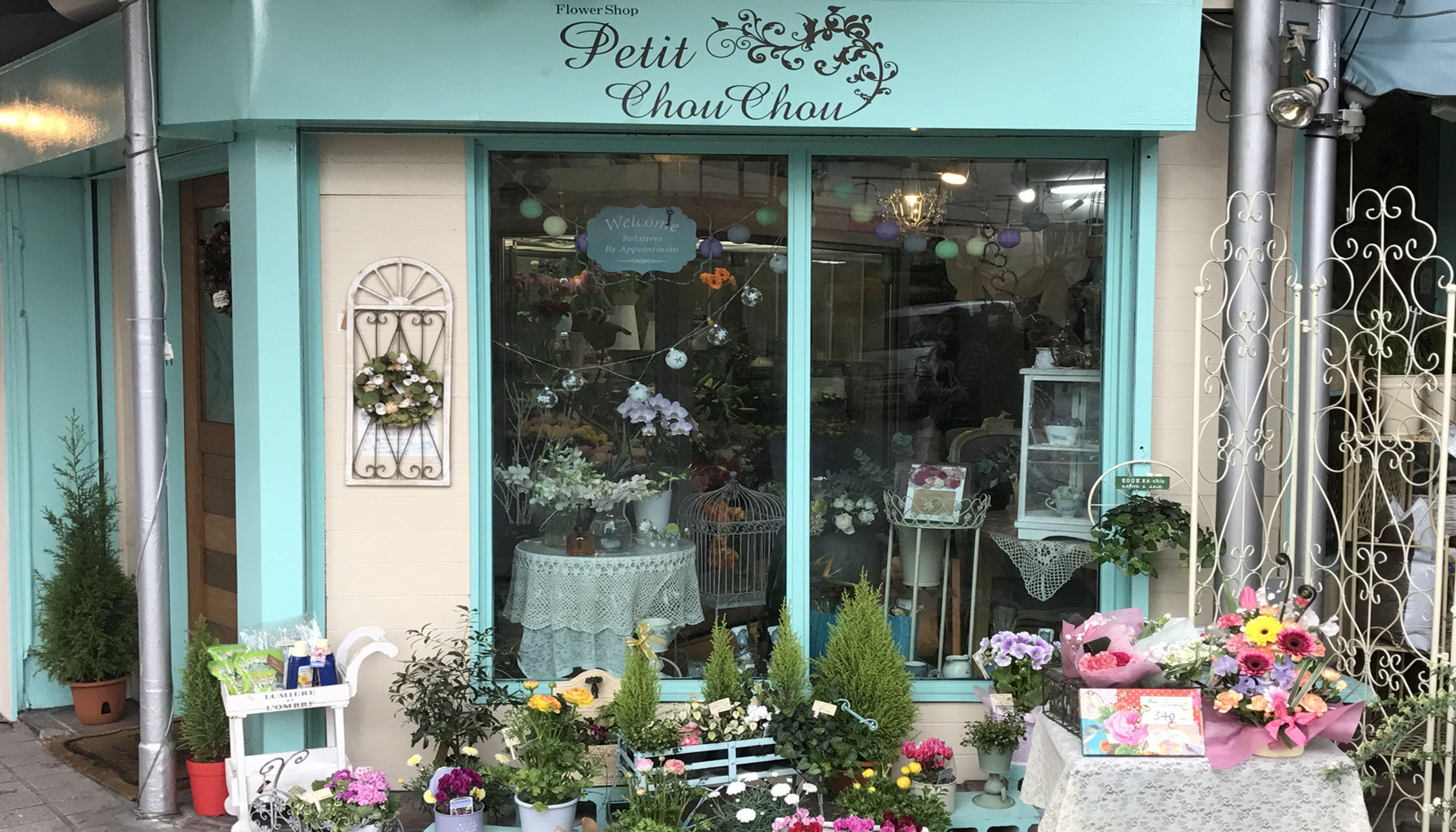 FlowerShop Petit Chou Chouのメインイメージ