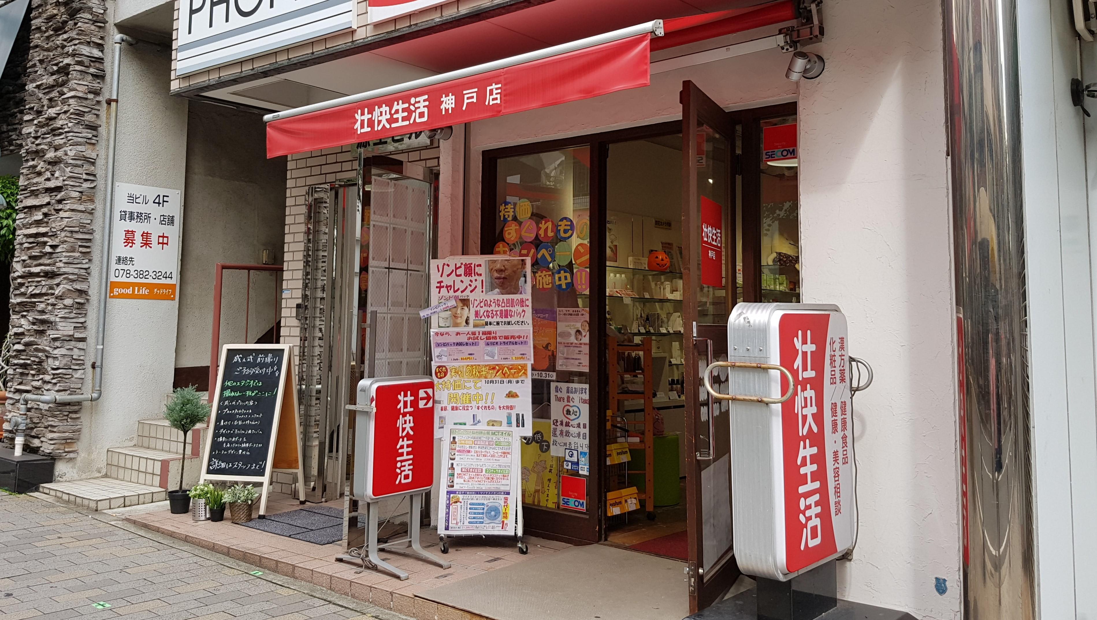壮快生活 神戸店のメインイメージ