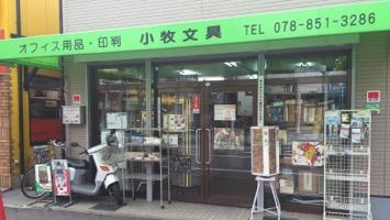 小牧文具書店のメインイメージ