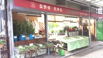木村陽樹園のメインイメージ