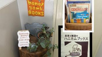 honeycomb BOOKSのメインイメージ
