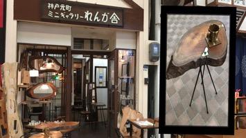 神戸元町ギャラリー れんが舎のメインイメージ