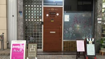 占い 桜月宮のメインイメージ
