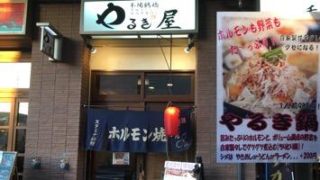 串焼肉専門店 やるき屋のメインイメージ