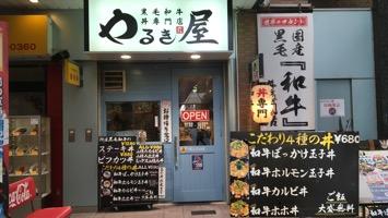 丼専門店 やるき屋のメインイメージ