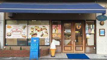 洋菓子館 シンフォニーのメインイメージ