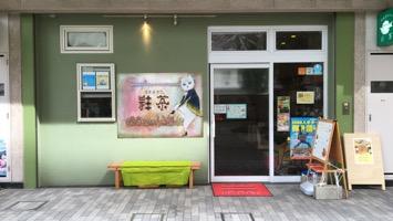 日本茶カフェ 彩茶のメインイメージ