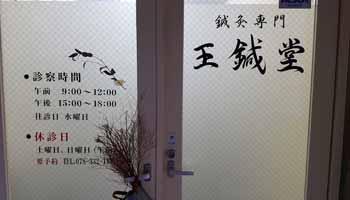 王鍼堂のメインイメージ