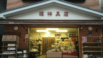 堀神具店のメインイメージ