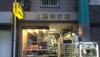 上藤時計店のメインイメージ