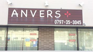 ANVERSのメインイメージ