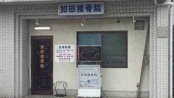 如田接骨院のメインイメージ