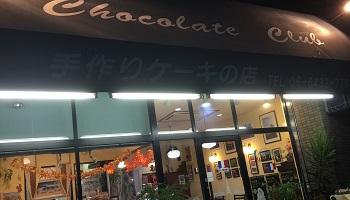 ショコラクラブのメインイメージ