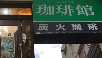 グランス珈琲店のメインイメージ