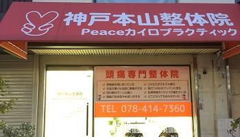 頭痛専門神戸本山整体院Peaceカイロプラティックのメインイメージ
