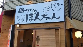 串カツのぼんちゃんのメインイメージ