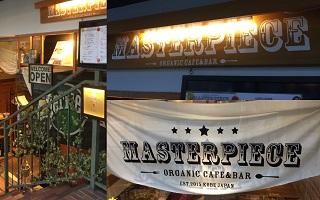 MASTERPIECE Organic cafe&Barのメインイメージ