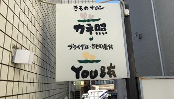 You&有きもの着付学院のメインイメージ