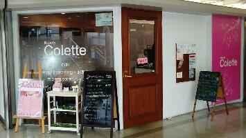 Beauty Colette 宝塚店のメインイメージ