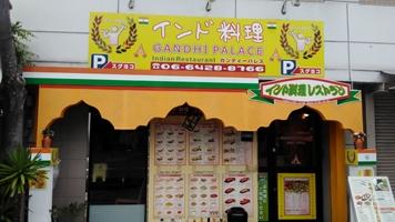 GANDHI PLACE 支店のメインイメージ