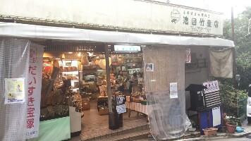 有限会社 池田竹産店のメインイメージ