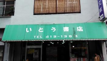 いとう書店のメインイメージ