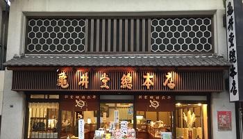 亀井堂総本店のメインイメージ