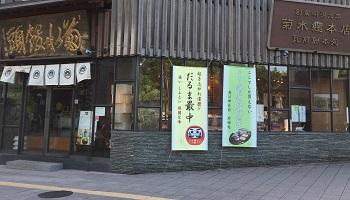 菊水総本店のメインイメージ