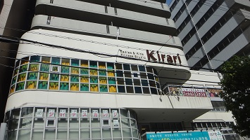 Kirari 西宮のメインイメージ