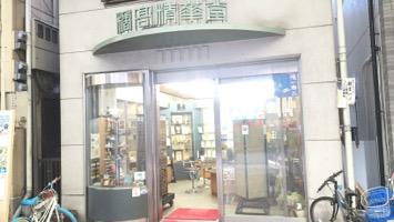 橘高精華堂のメインイメージ